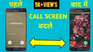 change caller layout in android-Youtube